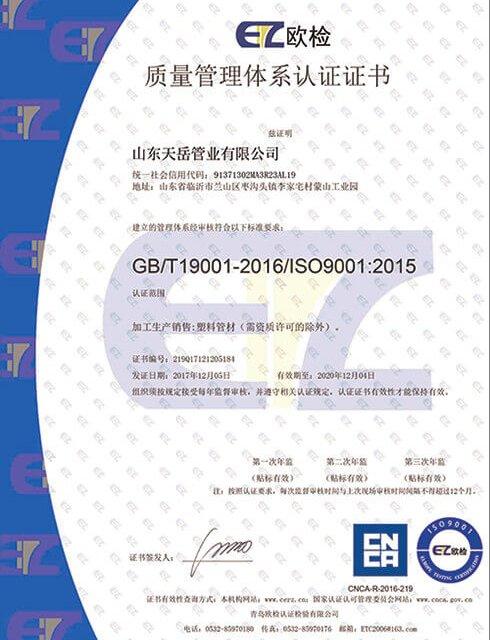ISO9001:2015质量认证